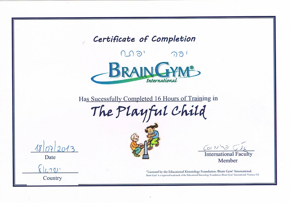 הילד המשחק-תרגילי מוח